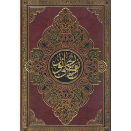Quran Arabic king size Beirut Print 33 by 24 Two Colours Uthmani