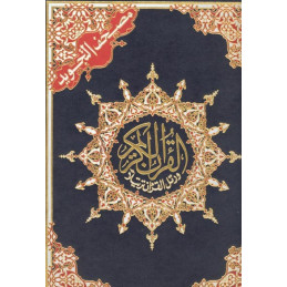 Tajweed Quran Arabic only Giant Size 30 by 24