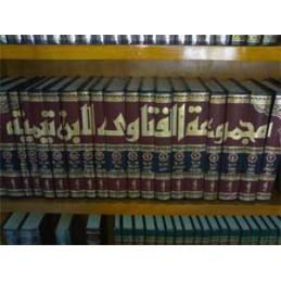 Majmu Al Fatawa by Shiekh ul Islam Ibn Taymiyyah