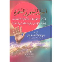 Asrar Al Sihr Wal Saharah...