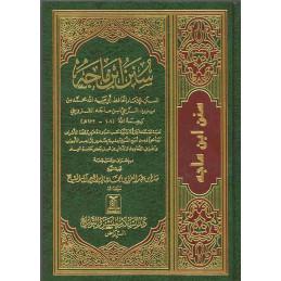 Sunan Ibn Majah Arabic Only