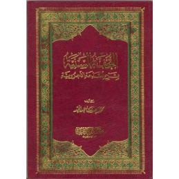 Al tuhfa tul Sunnia Arabic...