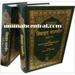 Riyadh us Saliheen 2 Volume...