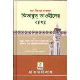 Interpretation of Kitab At...