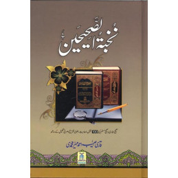 Nukhbatul Saheeh'heen Urdu...