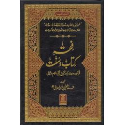 Fiqh Kitab Sunnat in Urdu