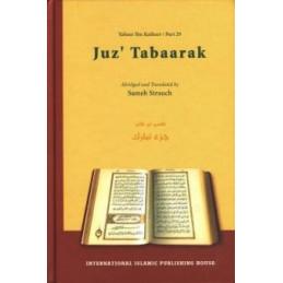 Tafseer Ibn Katheer Part 29...