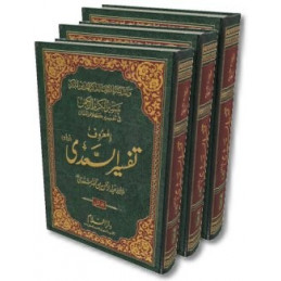 Tafsir Sa'di in Urdu 3 Vols