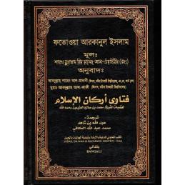 Fatawa Arkaan Al Islam Bangali