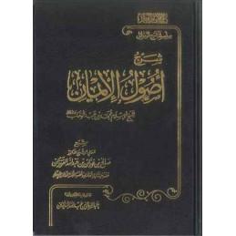 Sharah Asool al-Eemaan  Arabic