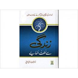 Enjoy Your Life Urdu