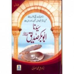 Sayedina Abu Bakr Siddique...