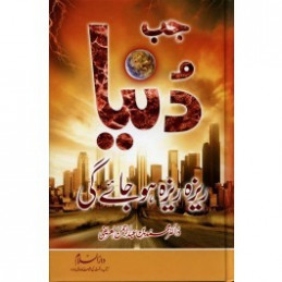 Urdu Jab Duniya Reza Reza...