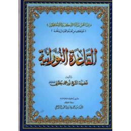Al Qaida Nooraniah Shaykh...