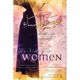 My Advice to the Women By the Shaykhah Umm Abdillah al-Waadiiyyah