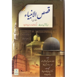 Stories of the Prophets Ibn...