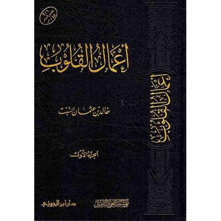 Aamaal Al Qulub Arabic only  TWo Volume Set الكتاب: أعمال القلوب