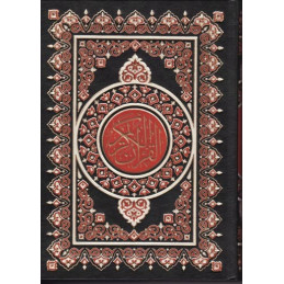 Quran Arabic Large Beirut Print 17x24 2 Colours Deluxe Uthmani