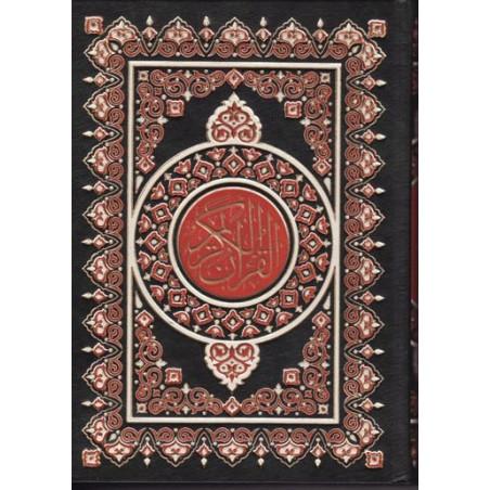 Quran Arabic Large Beirut Print 17x24 Uthmani Large