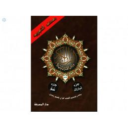 Tajweed Quran Juzz Amma And...