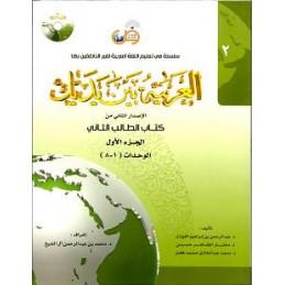 Al-Arabiyyah Bayna Yadayk 2