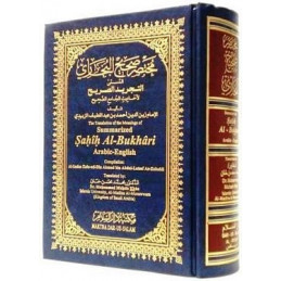 Sahih Al Bukhari Small Size Hadith Collection Sahih Al-Bukhari