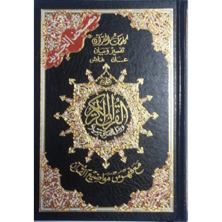 Colour Coded Tajweed Quran Large HB Arabic Only