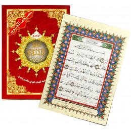 Surah Baqarah of Tajweed Quran