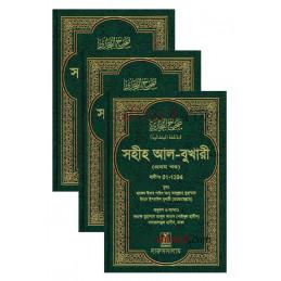 Sahih Al-Bukhari 3 Volume Set Bangla Bangladesh