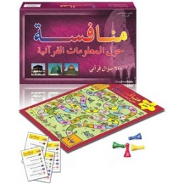 Quran Challenge Game Arabic Only