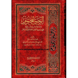 Sealed Nectar Ar Raheequl-Makhtum Arabic Only