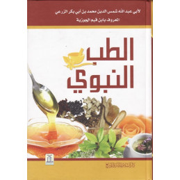 Medicine of the prophet Arabic