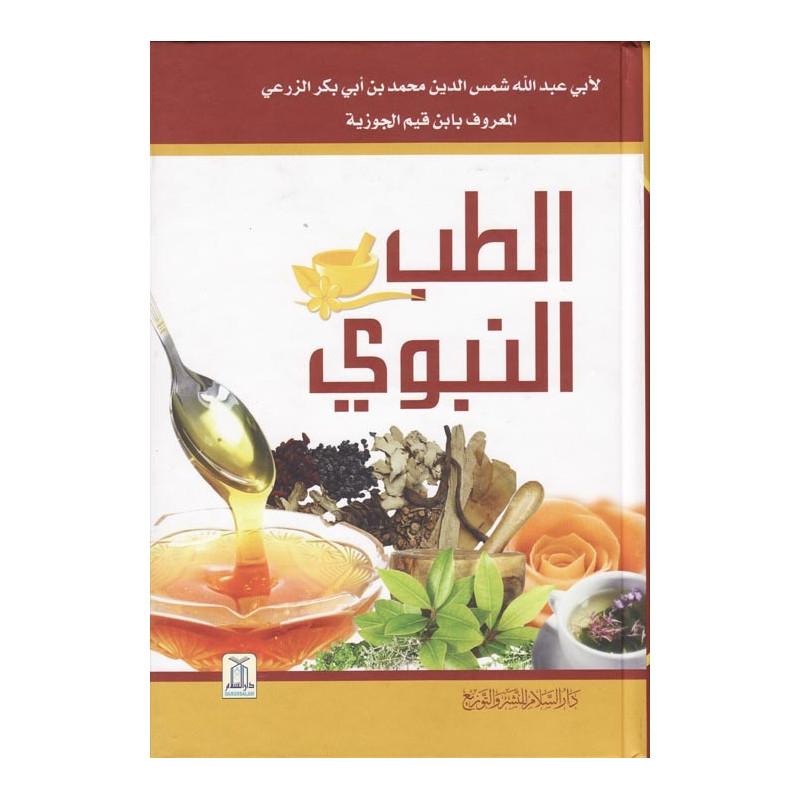 Medicine of the prophet Arabic