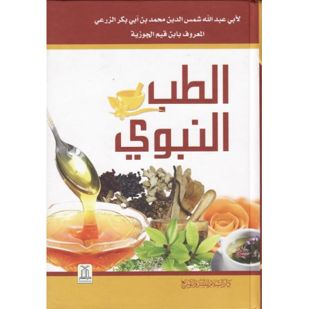 At Tibb An Nabawi Medicine of the prophet Arabic