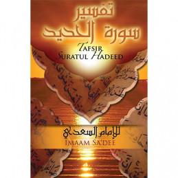 Tafseer Suratul Hadeed