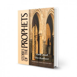 Stories of the Prophets by Ismaeel ibn Katheer