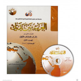 Arabiya bayna yadayk Al-Arabiyyah Bayna Yadayk 1