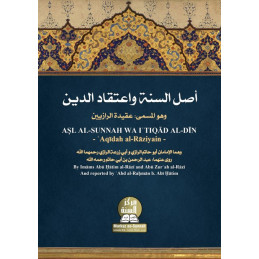 Aqidah al- Raziyain Asl Al-Sunnah Wa Itiqad Al-Din