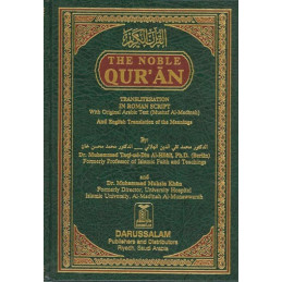 Noble Quran with Transliteration in Roman Script