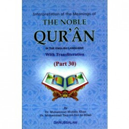 Noble Quran Part 30 with Transliteration