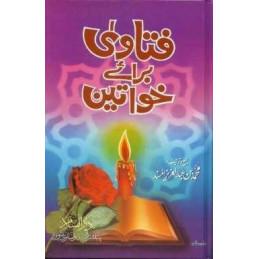 Fatawa Brae Khawateen Urdu