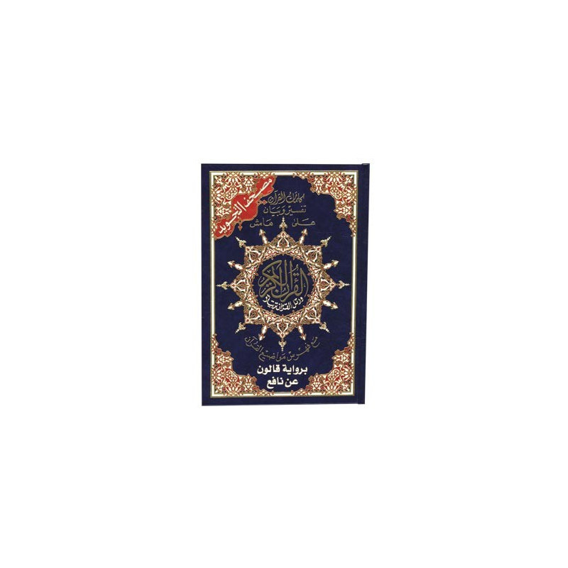 Tajweed Quran Color coded Arabic only Large