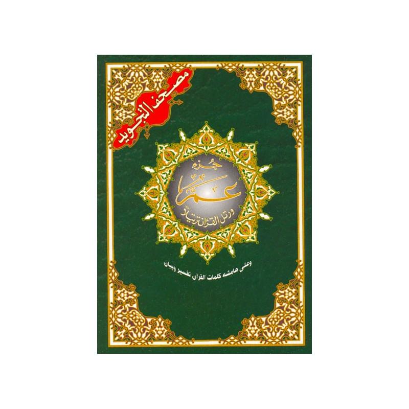 30th Juz Amma Part From Tajweed Quran
