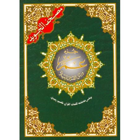 30th Juz Amma Part From Tajweed Quran 17 by 24 cm