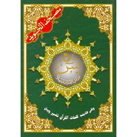 Tajweed Quran Roob Yasin Surah Yasin to An Naas