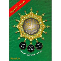 Juz Qad Samea, Tabarak and Amma From Tajweed Quran Part 28 29 30