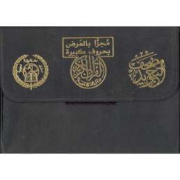 Tajweed Quran in 30 seperate Juzz Tall Format