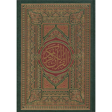 Quran Arabic Only 13 Lines
