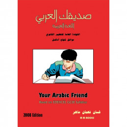Your Arabic Friend A Textbook for GCSE