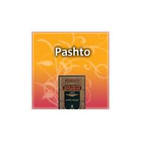 Pashto Books Paktow